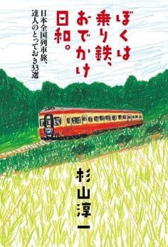 ぼくは乗り鉄、おでかけ日和。 日本全国列車旅、達人のとっておき33選 | 杉山淳一 | 鉄道 | Kindleストア | Amazon