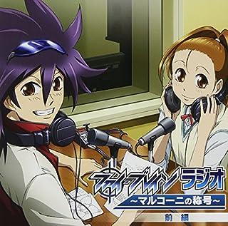 ラジオ&ドラマCD ファイ・ブレインラジオ~マルコーニの称号 前編