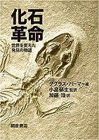 化石革命―世界を変えた発見の物語