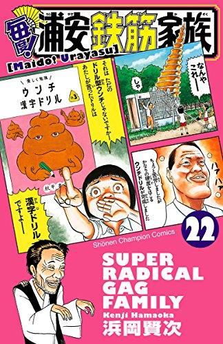 毎度!浦安鉄筋家族 22 (少年チャンピオン・コミックス) - 浜岡賢次