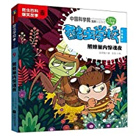 Insect School (With Pinyin, 9) (Chinese Edition)