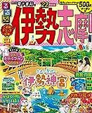 るるぶ伊勢 志摩 '22 (るるぶ情報版 近畿 2)