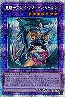 【イラスト違い】遊戯王 PAC1-JP023 竜騎士ブラック・マジシャン・ガール (日本語版 プリズマティックシークレットレア) PRISMATIC ART COLLECTION