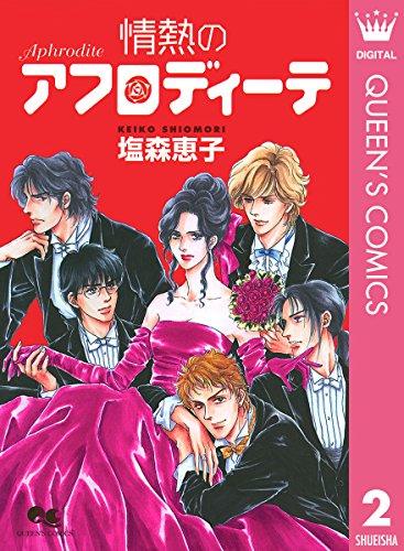 アフロディーテシリーズ 2 情熱のアフロディーテ (クイーンズコミックスDIGITAL)