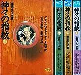 神々の指紋 1~最新巻(ひゅうまんコミックシリーズ) [マーケットプレイス コミックセット]
