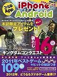 ファミ通App iPhone&Android NO.001 (エンターブレインムック)