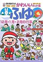 CD‐ROMブック かわいいカット集 ふゆ―12月・1月・2月の行事 (CD-ROMブック―かわいいカット集)