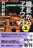 機長からアナウンス第2便 (新潮文庫)