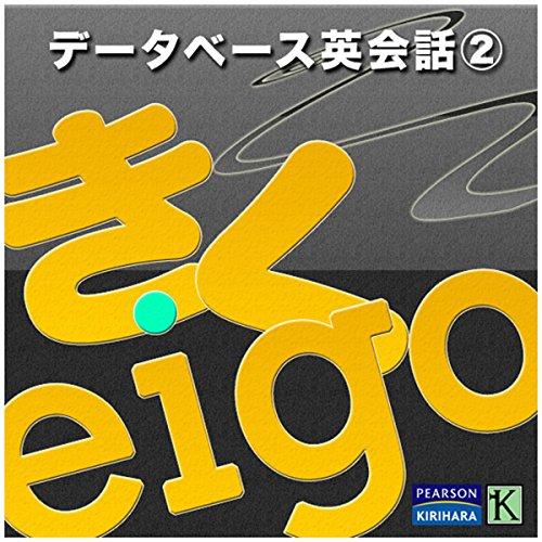 『桐原書店 きくeigo データベース英会話 2~日常生活の英会話2000』のカバーアート