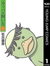 表紙: カッパの飼い方 1 (ヤングジャンプコミックスDIGITAL) | 石川優吾