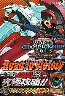 Yu-Gi-Oh-Oh-5D's WORLD CHAMPIONSHIP 2011 OVER THE NEXUS (V Jump Books)