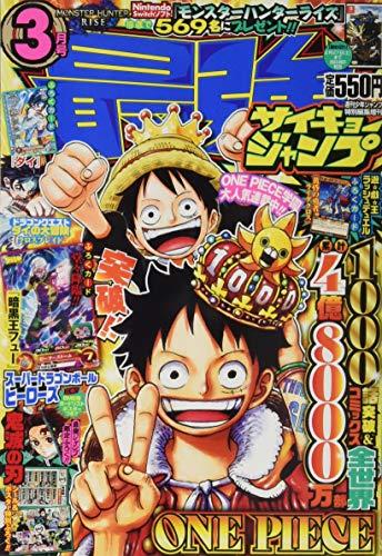 最強ジャンプ3/5号 2021年 3/5 号 [雑誌]: 週刊少年ジャンプ 増刊