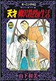 天才柳沢教授の生活(23) (モーニングコミックス)