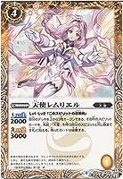 【シングルカード】天使レムリエル (BS40-048) - バトルスピリッツ [BS40]煌臨編 第1章 伝説ノ英雄 (C)