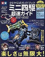 ミニ四駆超速ガイド 2021ー2022―タミヤ公式ガイドブック 楽しさは無限大! (ONE PUBLISHING MOOK)