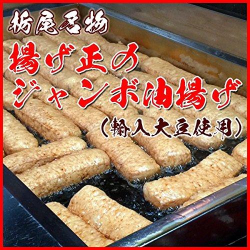 新潟県長岡市栃尾名物「揚げ正」のジャンボ油揚げ (輸入大豆使用) 10枚箱入り