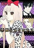 悪魔Sプリンセス(2) (シルフコミックス)