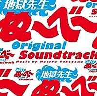 日本テレビ系 土曜ドラマ  地獄先生ぬ~べ~  オリジナル・サウンドトラック