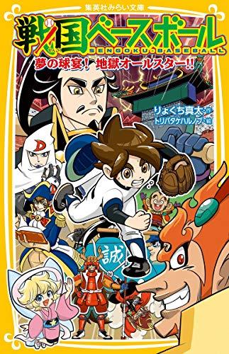 戦国ベースボール 夢の球宴! 地獄オールスター!! (集英社みらい文庫)