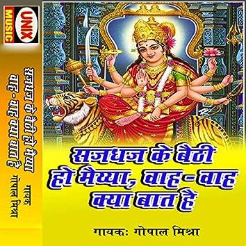 Saj Dhaj Ke Baithi Ho Maiyya Wah-Wah Kya Baat Hain