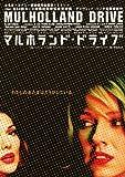 Mulholland Drive Movie Poster (27,94 x 43,18 cm)