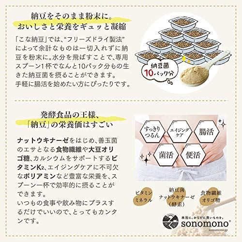 sonomono 納豆菌が生きている 小さじ一杯で10パック分の納豆菌 納豆栄養まるごと そのもの納豆 粉末タイプ