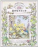 のばらの村のものがたり(1)春のピクニック (講談社の翻訳絵本)
