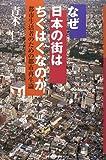 なぜ日本の街はちぐはぐなのか―都市生活者のための都市再生論