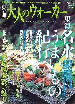 東海 大人のウォーカー 2007年 09月号 [雑誌]