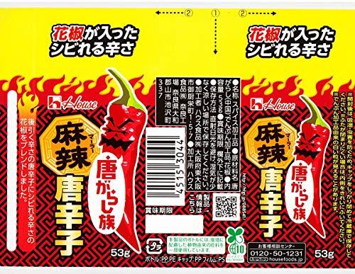ハウス食品 唐がらし族 麻辣唐辛子 3個