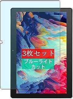 3枚 Sukix ブルーライトカット フィルム 、 Dragon Touch タブレット 10.1インチ 進化版 NotePad K10 Note Pad 向けの 液晶保護フィルム ブルーライトカットフィルム シート シール 保護フィルム(非 ...