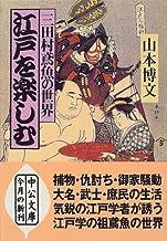 江戸を楽しむ―三田村鳶魚の世界 (中公文庫)