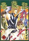 最遊記 3 (ガンガンファンタジーコミックス)