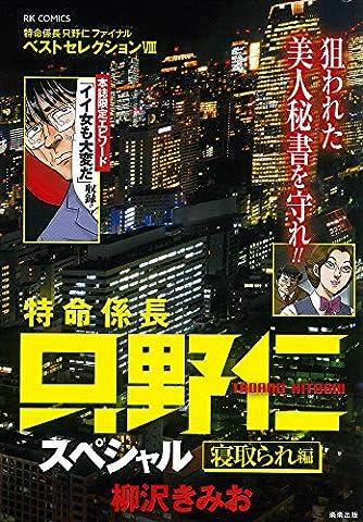 特命係長只野仁スペシャル 寝取られ編 (RK COMICS)