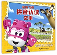 The Lost Gazelle (Chinese Edition)