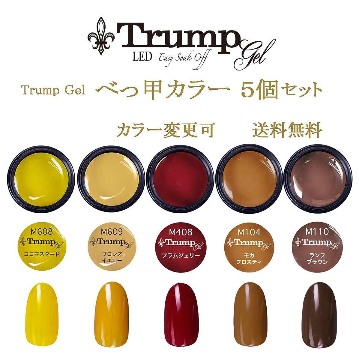冊子肺炎【送料無料】日本製 Trump gel トランプジェル べっ甲カラー ブラウン系 選べる カラージェル 5個セット べっ甲ネイル ベージュ ブラウン マスタード カラー