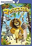 マダガスカル スペシャル・エディション[DVD]