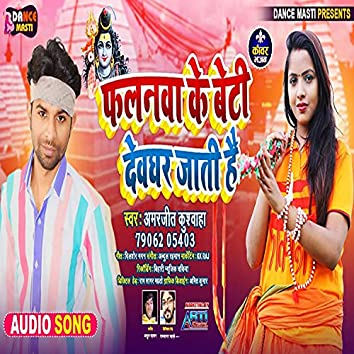 Falanwan Ke Beti Devghar Jati Hai (Bhojpuri Song)