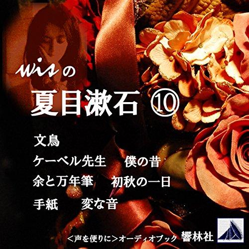 wisの夏目漱石 10 「文鳥/僕の昔/初秋の一日/他4編」 | 夏目 漱石