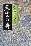 小説 伊尹伝 天空の舟(下)