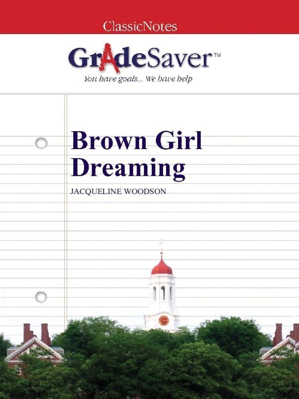 そのようなシルクかごGradeSaver (TM) ClassicNotes: Brown Girl Dreaming (English Edition)