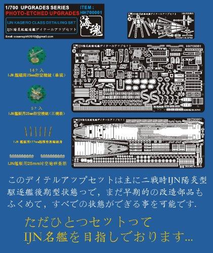 1/700 WW II 日本海軍 陽炎級駆逐艦ディティールアップセット 海魂 OceanSpirit [HH700001] IJN Kagero Class Detailing Set