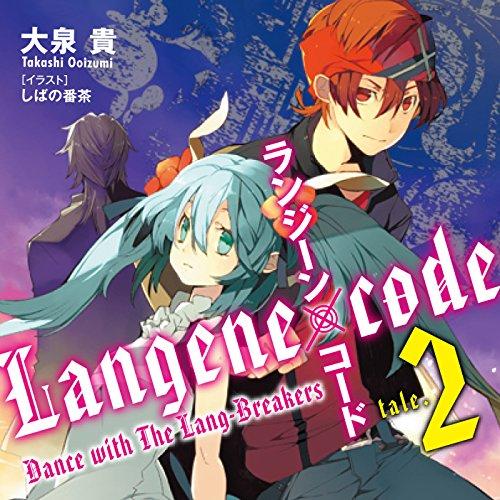 『ランジーン×コード tale.2』のカバーアート