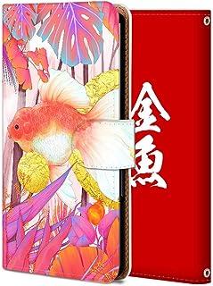 AQUOS R5G ケース docomo SH-51A 手帳型 PUレザー au SHG01 全面保護 カメラ穴 ストラップ付き WX060-金魚 アニマル ファッション 11769