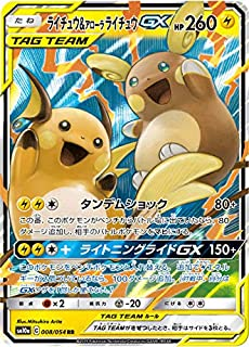 ポケモンカードゲーム SM10a 008/054 ライチュウ&アローラライチュウGX 雷 (RR ダブルレア) 強化拡張パック ジージーエンド