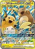 Pokemon Card Japanese Raichu&Alolan-Raichu GX RR GG End Team up Tag Team SM10a-08/69