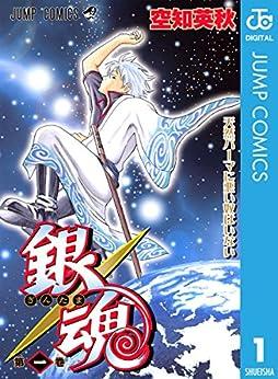[空知英秋]の銀魂 モノクロ版 1 (ジャンプコミックスDIGITAL)