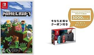 Minecraft (マインクラフト) - Switch + Nintendo Switch 本体 (ニンテンドースイッチ) 【Joy-Con (L) ネオンブルー/ (R) ネオンレッド】 + ニンテンドーeショップでつかえるニンテンドープリ...