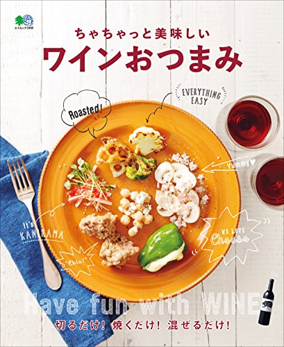 ちゃちゃっと美味しいワインおつまみ[雑誌] エイムック