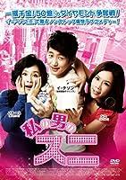 私の男のスニ [DVD]